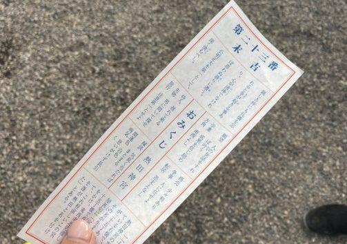 初詣〜はじめての熱田神宮〜